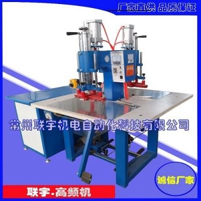 联宇高周波PVC热合机高频机厂家直销
