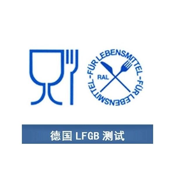 安抚奶嘴做德国LFGB测试的项目有哪些?怎么收费的?