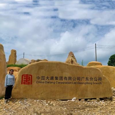 广东花园景区大块的石头刻字的石头厂家直发