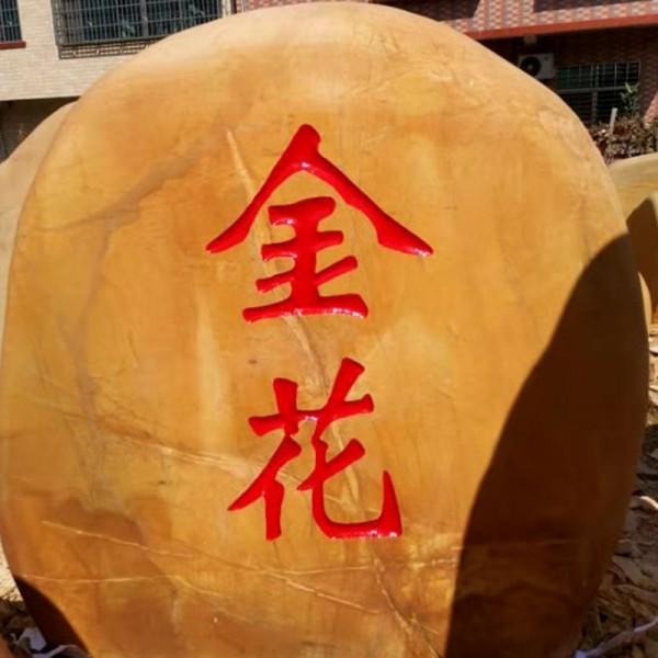 广东校区刻字石捐赠黄蜡石可开增值税发票