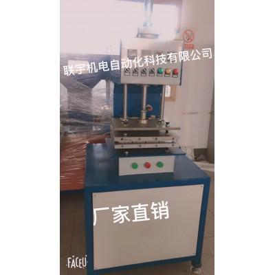 联宇超声波加热机塑料皮革熔接压花机工厂直销