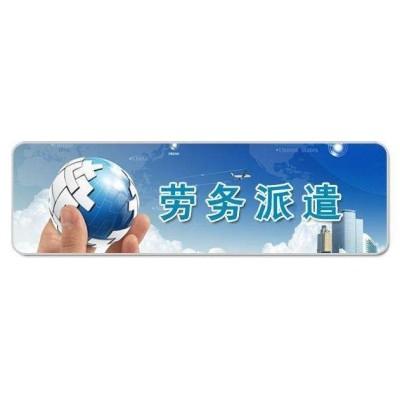 办理锦江区劳务派遣许可证时间缩短