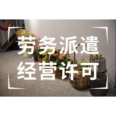 锦江区办理劳务派遣许可证资料出处
