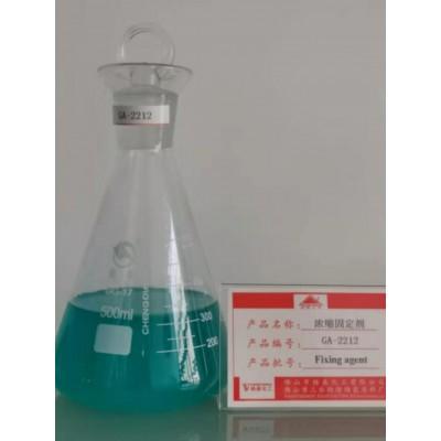 浓缩干粒固定剂,丝网印刷定色剂
