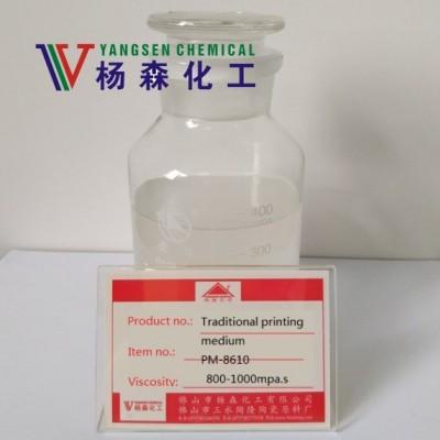 陶瓷丝网印油