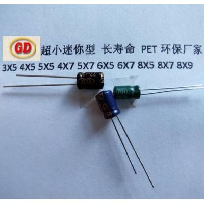 低阻抗长寿命铝电解电容,小型铝电解电容