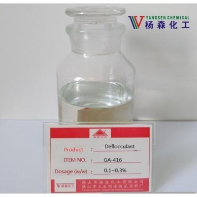 陶瓷釉用解胶剂分散剂