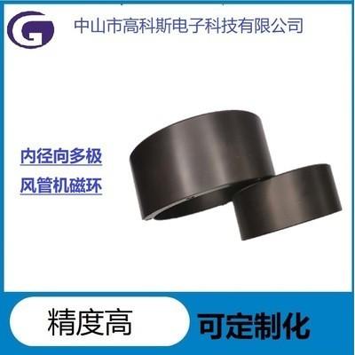 高科斯注塑磁92直流风机磁环 一体成型DC电机磁环