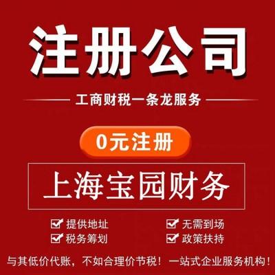 上海崇明个人独资企业注册-崇明园区招商