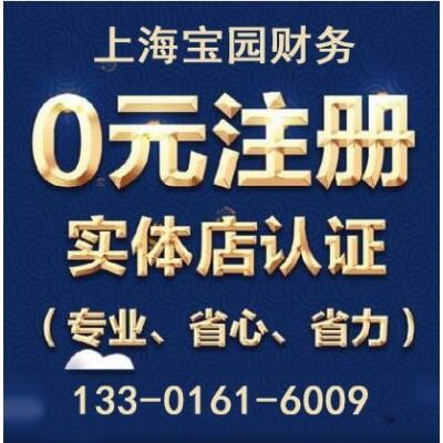 上海宝山个人独资企业注册-个人独资企业注册流程