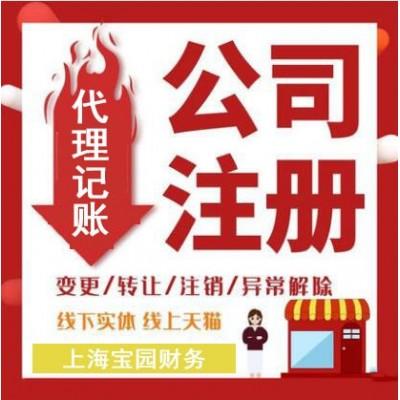 上海奉贤个人独资企业注册-个人独资企业注册