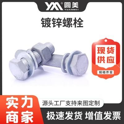 碳钢外六角螺栓螺母平弹垫组合镀锌螺丝