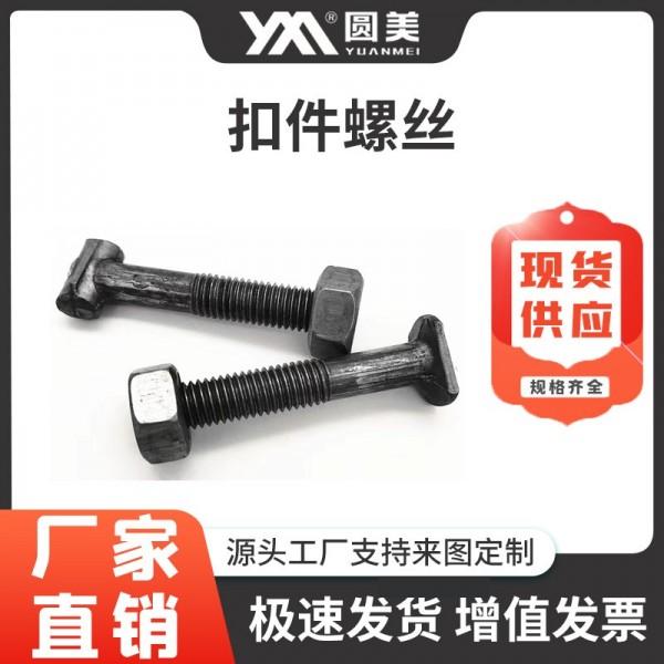 扣件螺丝丁字丝建筑专用  脚手架扣件螺丝