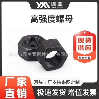 10.9S级高强度外六角螺母钢结构连接副螺帽螺母