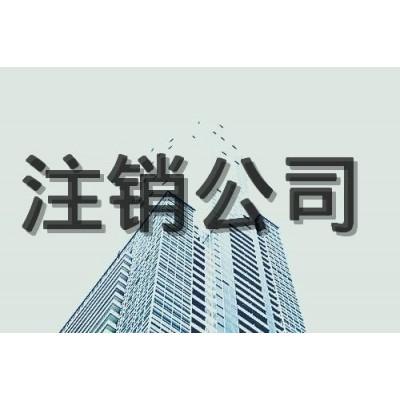 锦江区公司注销我们主办