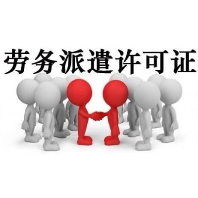 查看锦江区劳务派遣许可证步骤进展