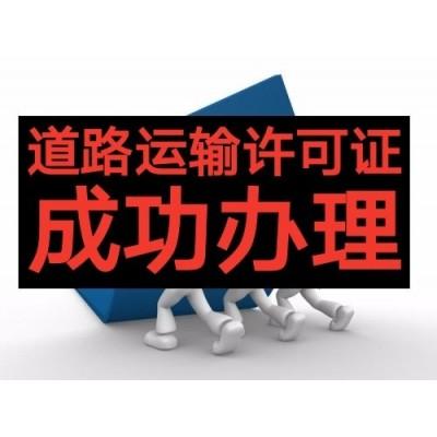 锦江区道路运输许可证办理要这样下手