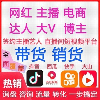 网红直播带货卖货,基地签约实力卖货网红,厂家、品牌方带货
