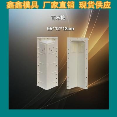 百米桩模具原料用量 警示桩模具新结构