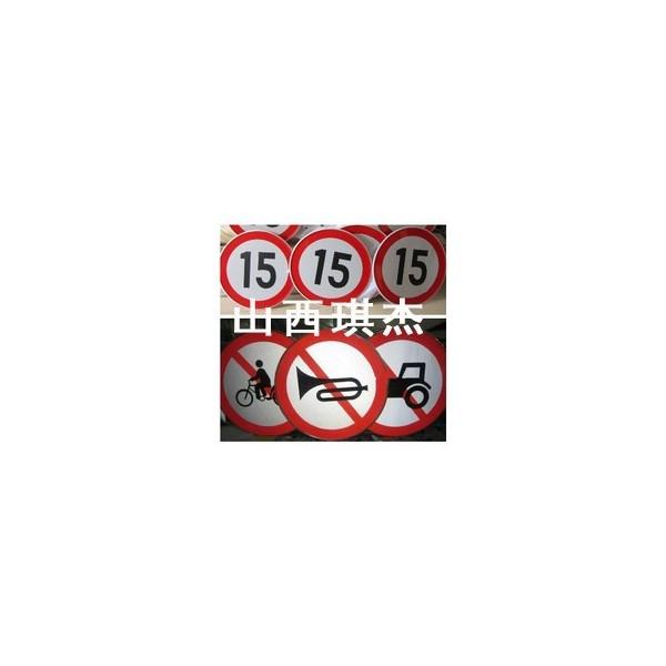 专业制作各类小区限速反光标识牌