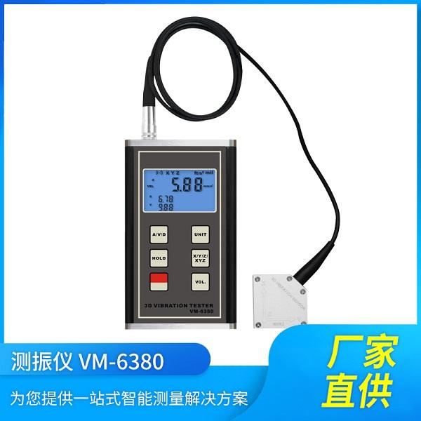 VM-6380便携式3D振动测定仪加速度测量仪