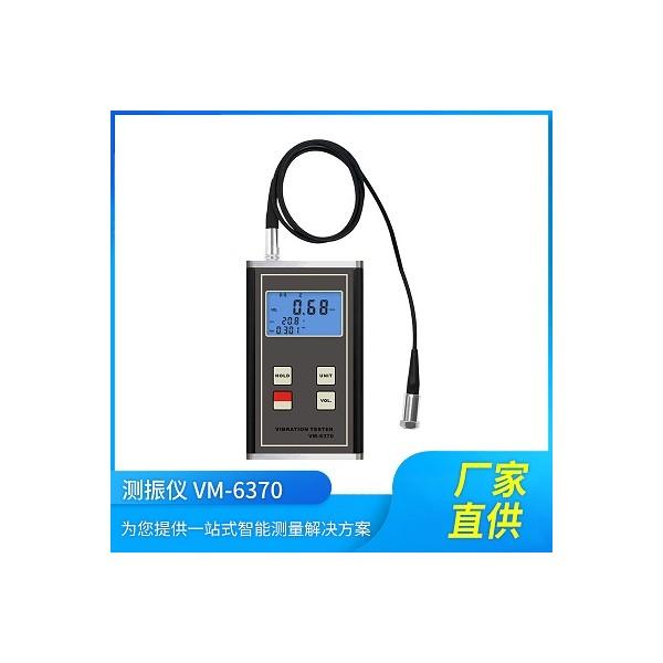 VM-6370便携式多功能振动检测仪电机频率测量仪