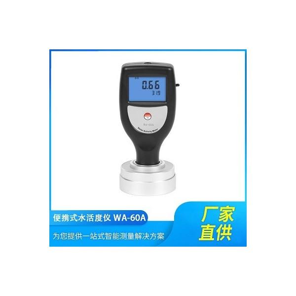 WA-60A手持式食品水分活度检测仪数字测试分析仪