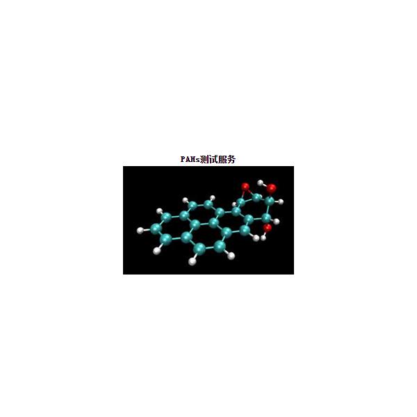 gpps塑料颗粒做多环芳烃PAHS测试出报告快费用低。