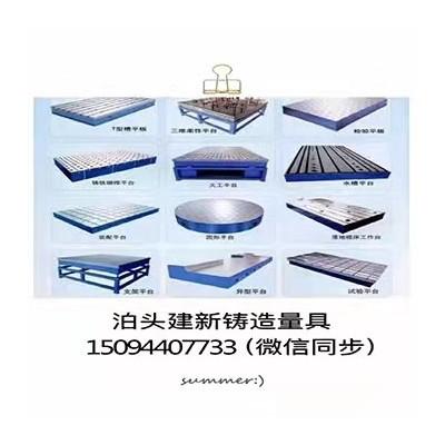 建新量具定制高精度、高标准铸铁平台规格齐全、欢迎采购
