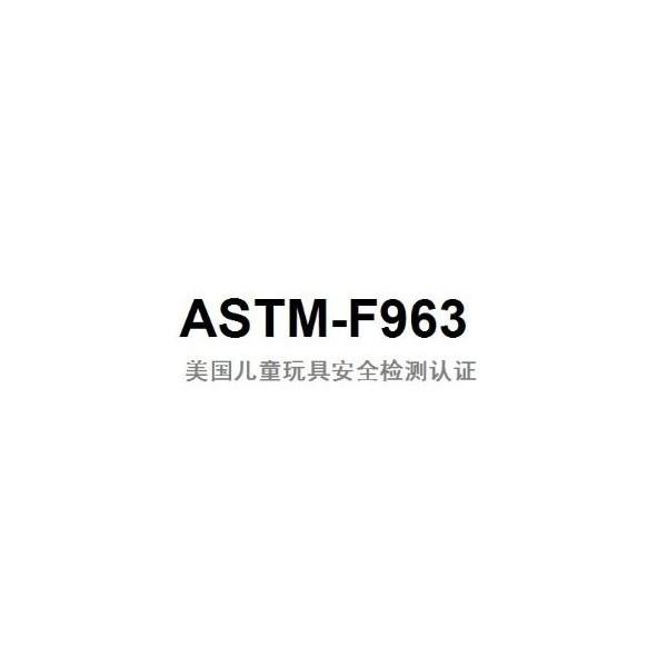 DIY涂鸦玩具做ASTM F963检测服务好费用低