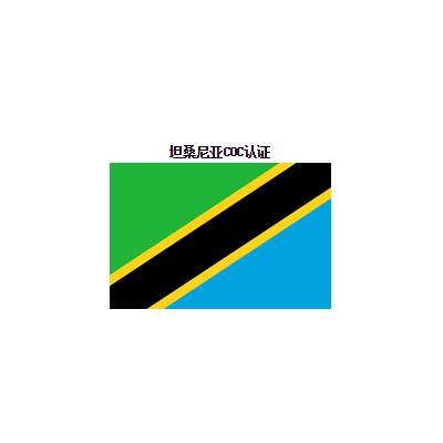 出口坦桑尼亚COC认证申请
