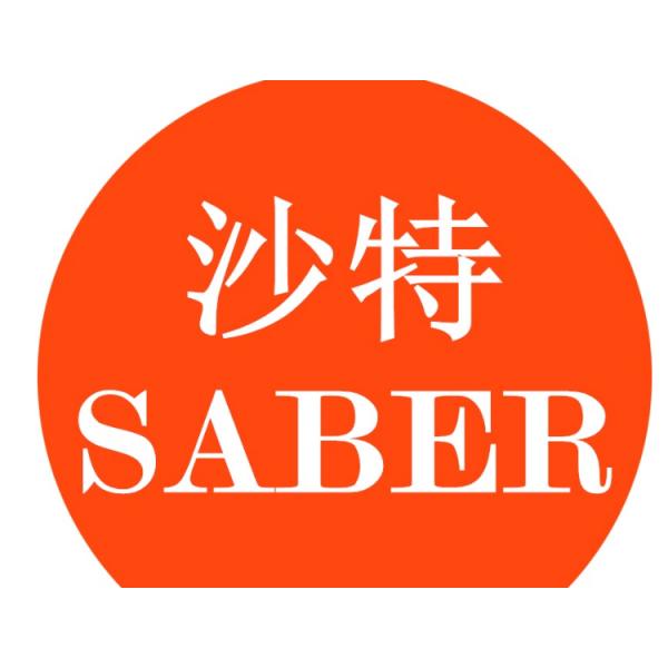 出口沙特认证是做SASO还是saber
