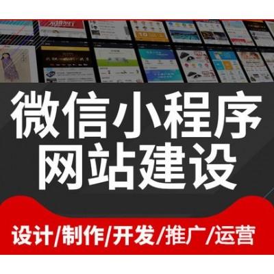 广州网站建设/运维,小程序开发,电脑+手机,非模版