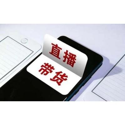 广州火热人气主播带货,网红主播直播带货,低佣带货