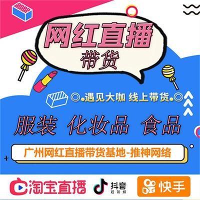 广州网红直播营销带货,达人规模化体系带货,开春网红服装专场