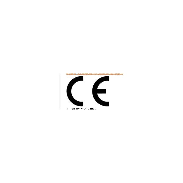 电源适配器,开关插座出口欧盟CE认证
