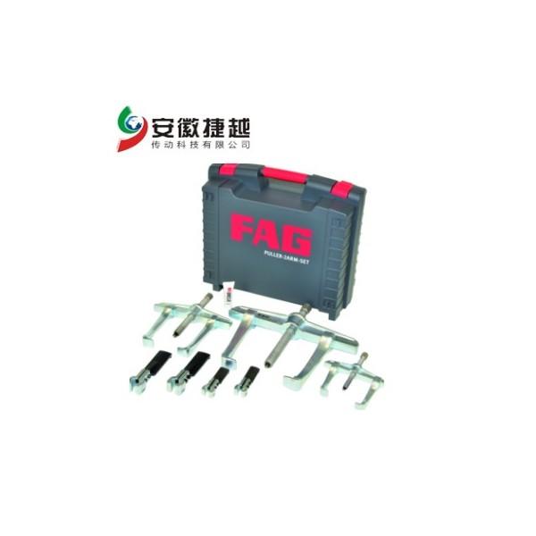安徽捷越FAG双臂式拉拔器套件PULLER-2ARM-SET