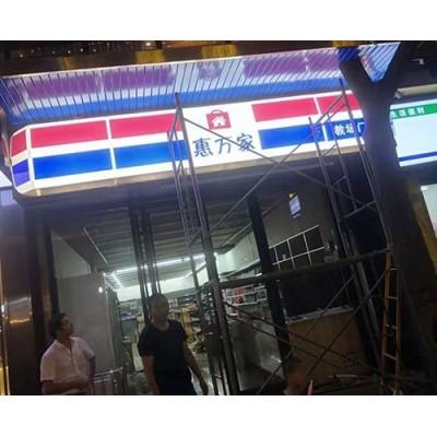 便利店门头灯箱便利店吸塑灯箱超薄灯箱拉布灯箱