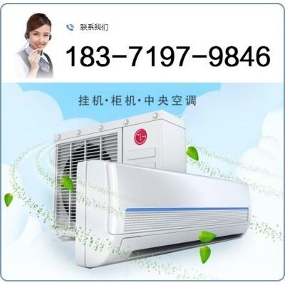 十堰LG空调维修_十堰LG空调加氟_十堰LG空调维修中心