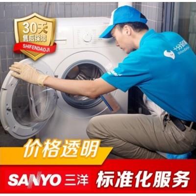 十堰三洋洗衣机维修_三洋洗衣机清洗_十堰三洋洗衣机维修中心