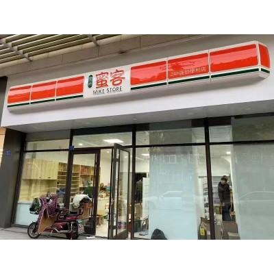 升级版99.9%进口板材弧形双面吸塑灯箱便利店门头灯箱
