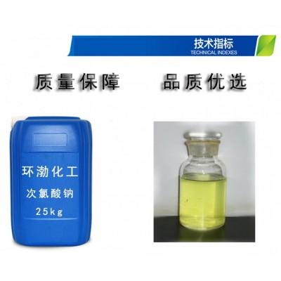 厂家直供杀菌剂次氯酸钠