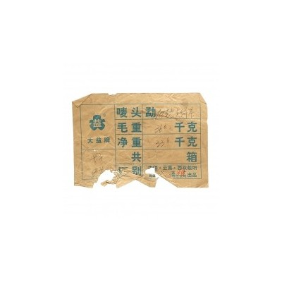 大益 2002年 春尖饼 广东茶有益有限公司