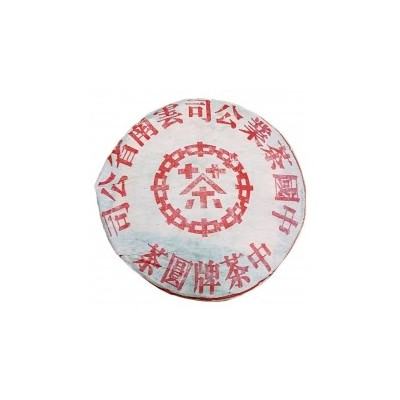 大益 2002年 中茶红印红丝带青饼 广东茶有益有限公司