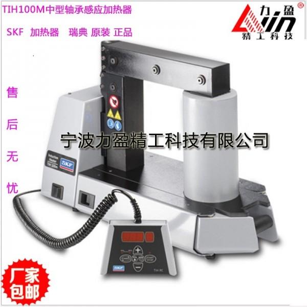 SKF斯凯孚TIH100m/230V中型感应加热器