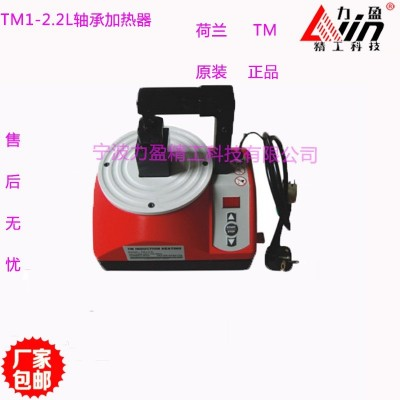 荷兰TM进口加热器TM1-2.2L轴承感应加热器