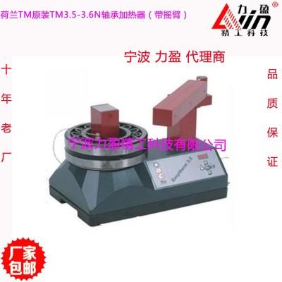 进口原装荷兰TM3.5-3.6N轴承感应加热器(带旋转摇臂)