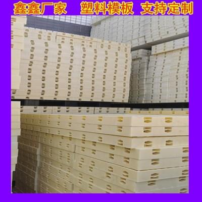 塑料模板细致操作 建筑塑料模板装置过程