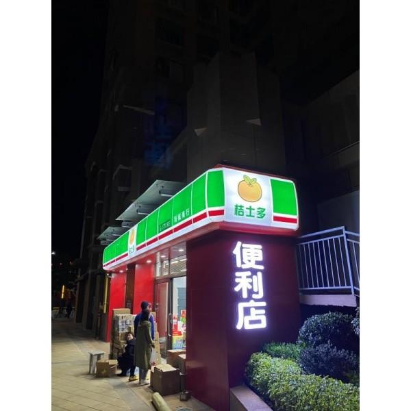 广州腾祥广告广州便利店灯箱广州吸塑灯箱广州发光字定做