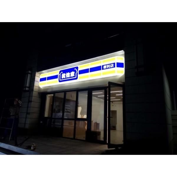 陕西腾祥广告陕西便利店灯箱陕西吸塑灯箱陕西发光字定做